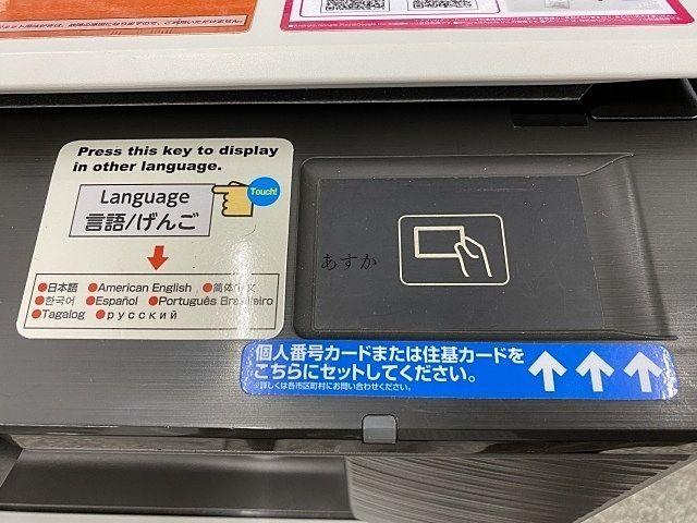 住基カード等による機械での取得