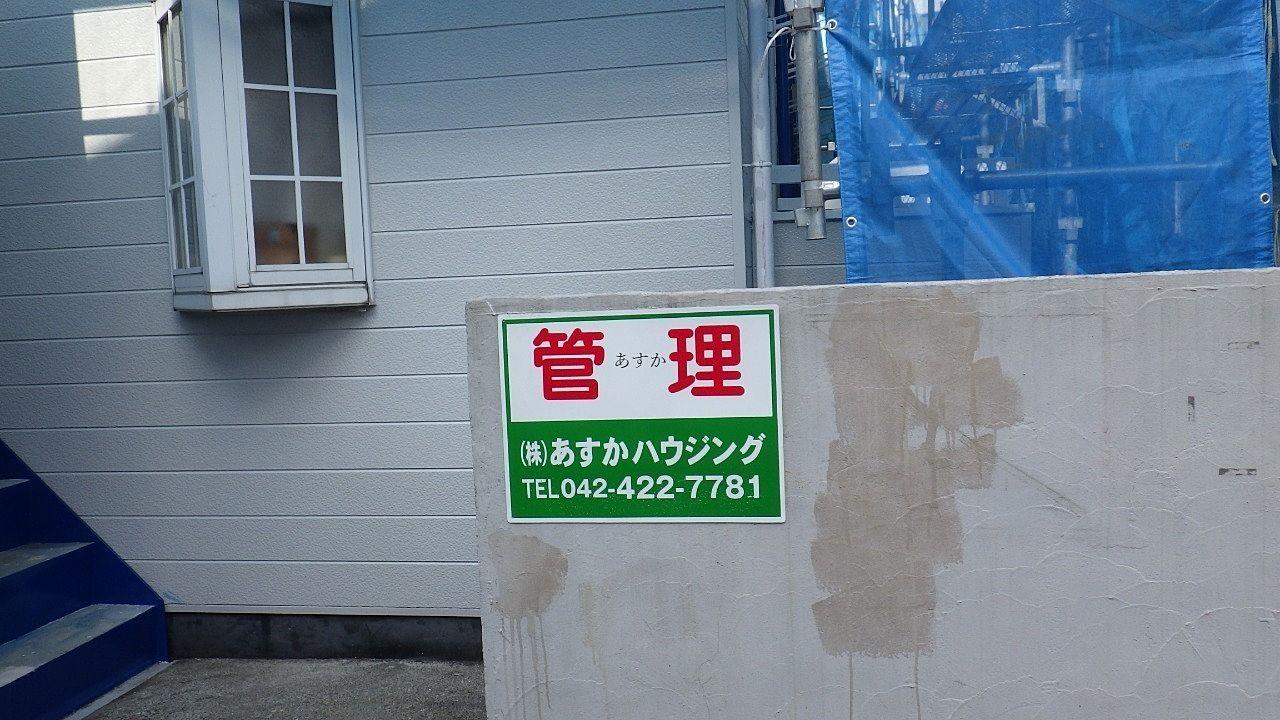 建物の修繕中の管理物件
