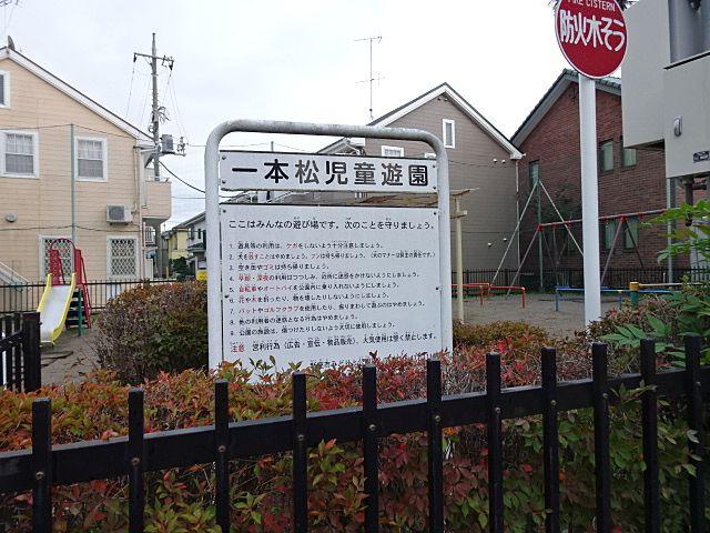一本松児童遊園の看板