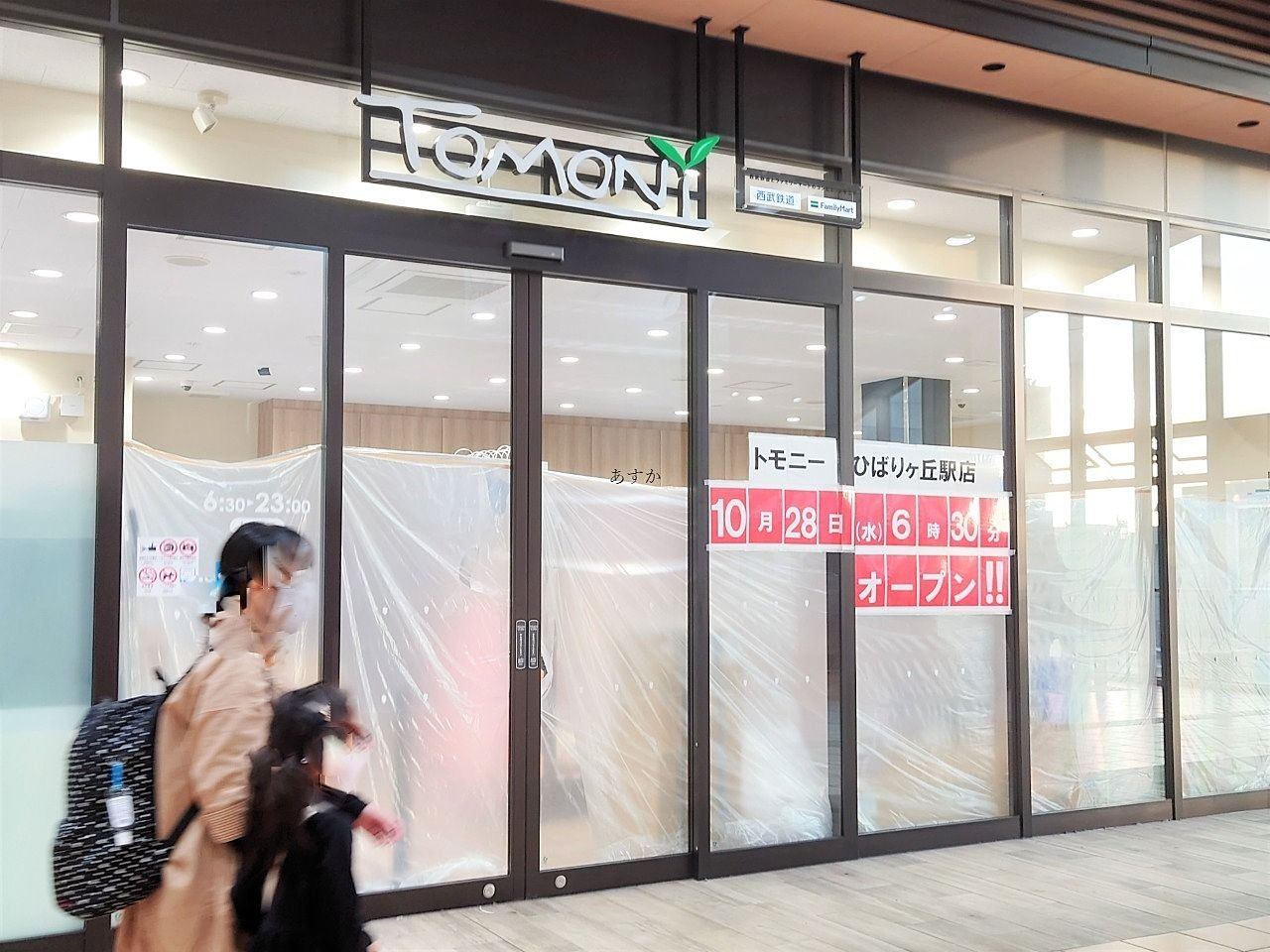 駅構内にあるコンビニがオープン