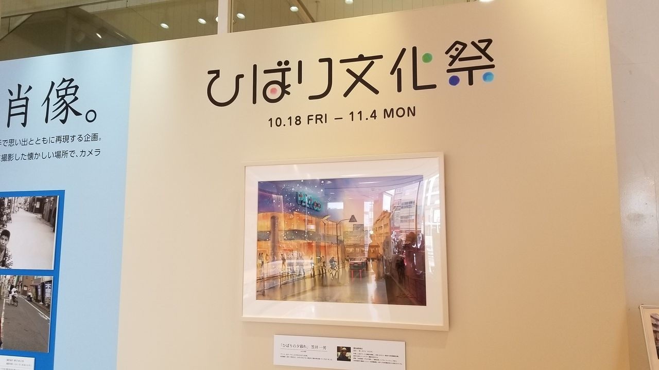 昨年はこの時期にひばり文化祭が開催されていました。