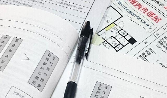 不動産会社で利用している図面資料「マイソク」や「アットホーム」がめっきり減った?