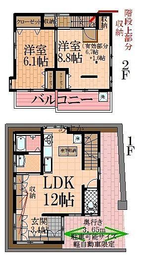 1階LDK、2階洋室2室