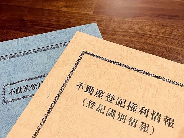 登記をすると取得する権利情報