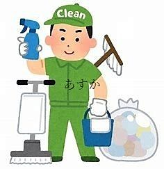 退去後のお部屋の清掃
