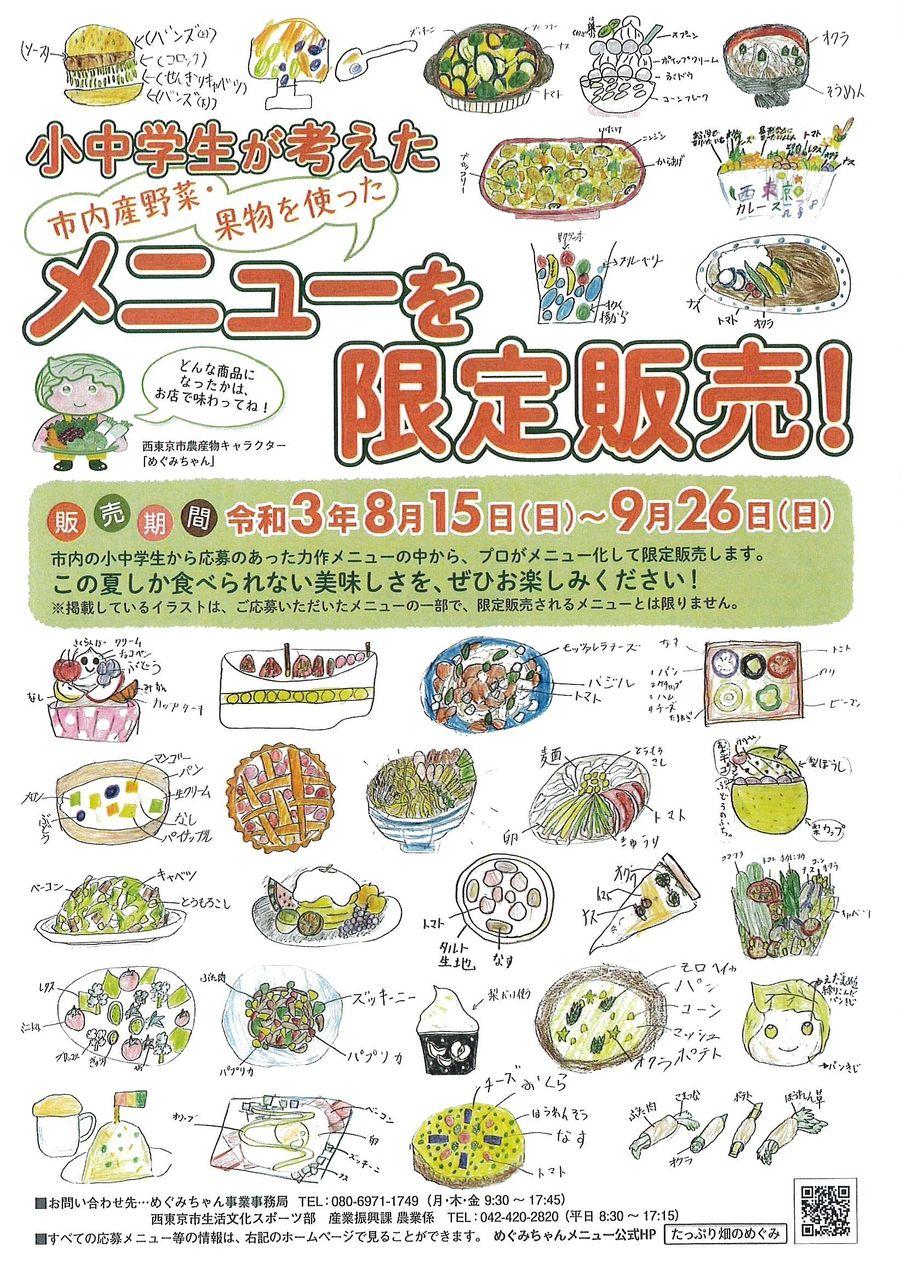 西東京市内限定販売です。