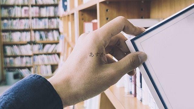 新座市で9月1日に電子図書館がオープンしました