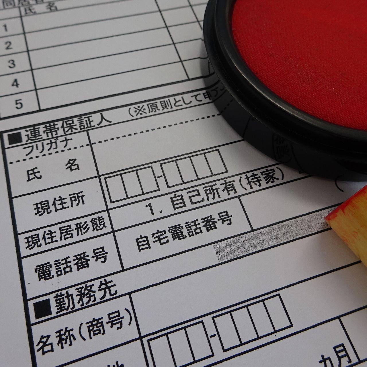 申込書に記載する連帯保証人