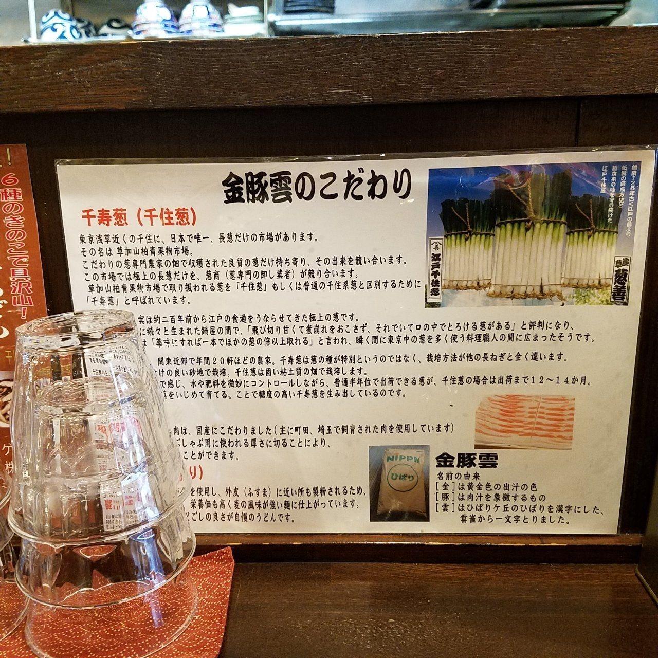 金色のだし汁、埼玉などこだわりの国産豚、雲雀(ヒバリ)の雲