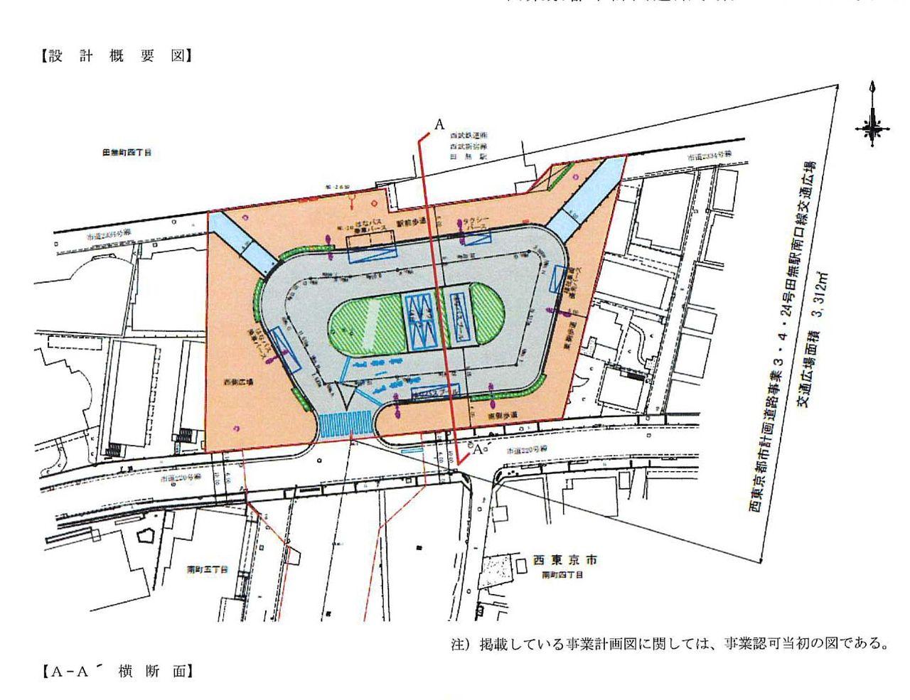 西東京市計画道路事業3・4・24号