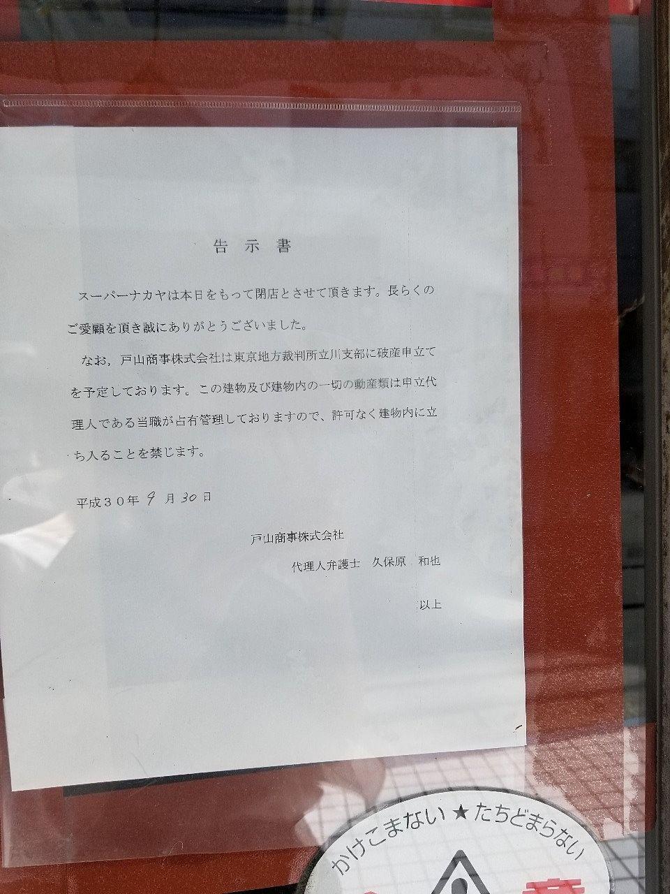 台風閉店の横に貼られたお知らせ